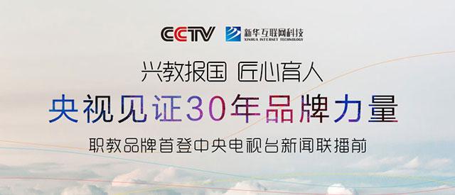 新华登陆央视领跑中国职教